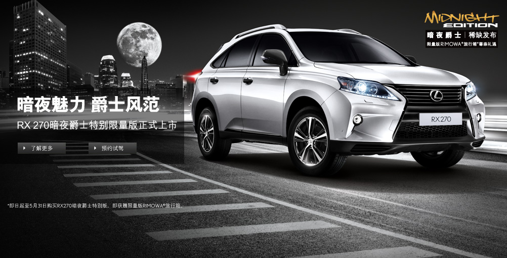 Lexus China 2