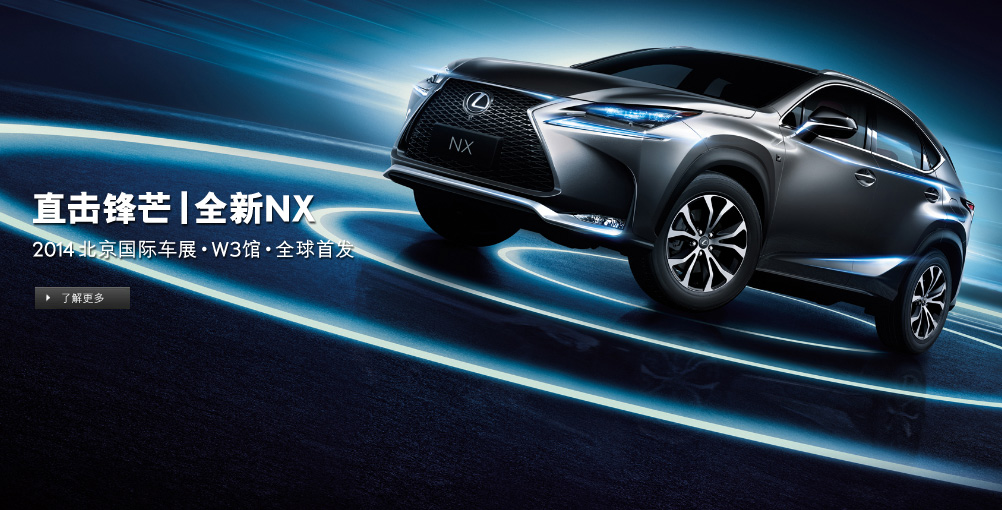 Lexus China