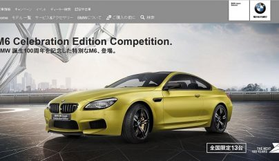 BMW M6 Celebration Edition 3